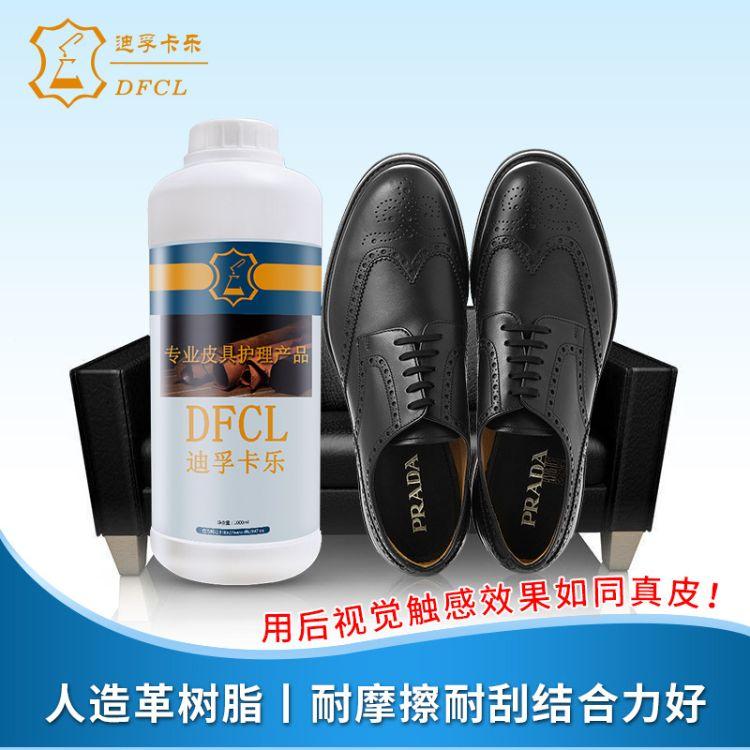 DFCL人造革树脂PU树脂皮革化工原料耐摩擦耐刮结合力好皮具涂饰剂