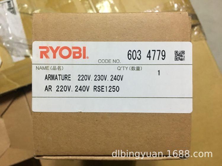 RYOBI 利优比RSE1250转子大量供应