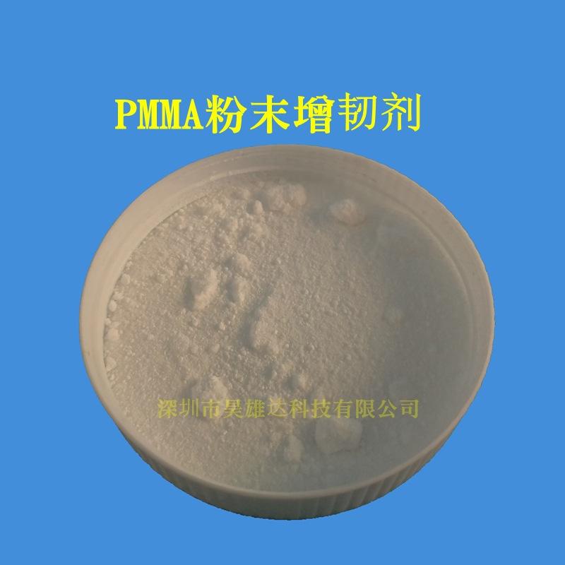 PMMA粉末坑冲击改性增韧剂增加产品韧性抗摔亚克力增韧剂