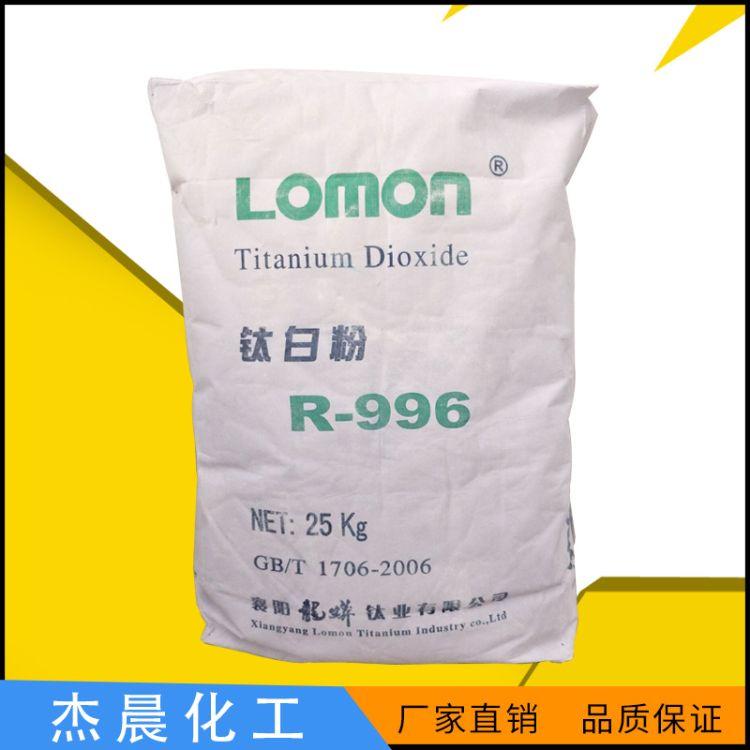 现货供应钛白粉金红石型 龙蟒R-996钛白粉 纳米级二氧化钛钛白粉