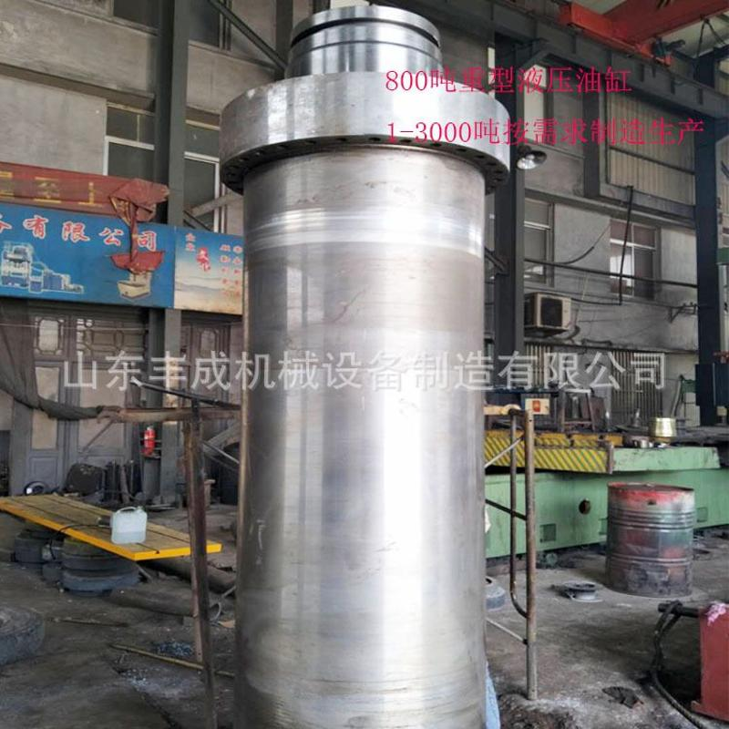 山东丰成机械供应800吨锻造液压油缸 800t快速液压油缸 质保两年