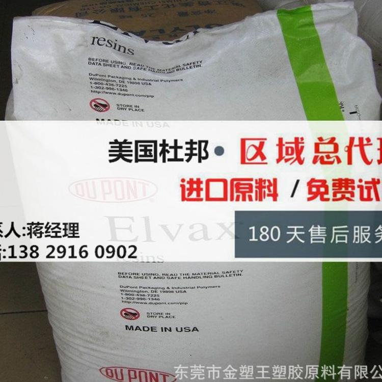 粘合树脂EVA美国杜邦30E671用于粘合PE离子聚合物EVA及聚酰胺