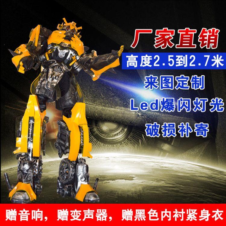 真人版变形金刚盔甲大黄蜂cos机器人服装道具人体可穿演出服暖场服
