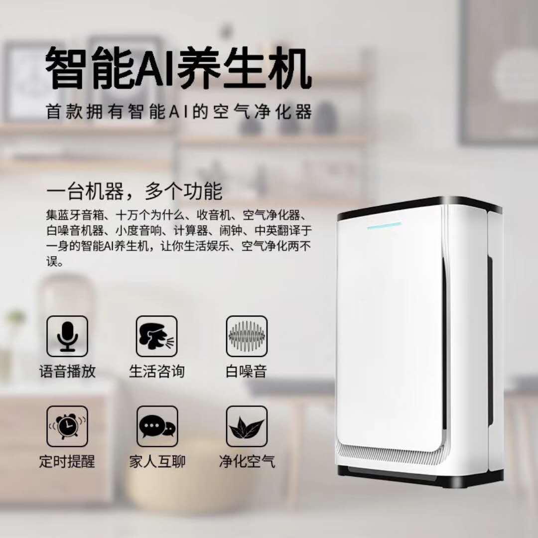 高端人机对话空气净化器-智能空气净化器-AI智能音响空气净化器