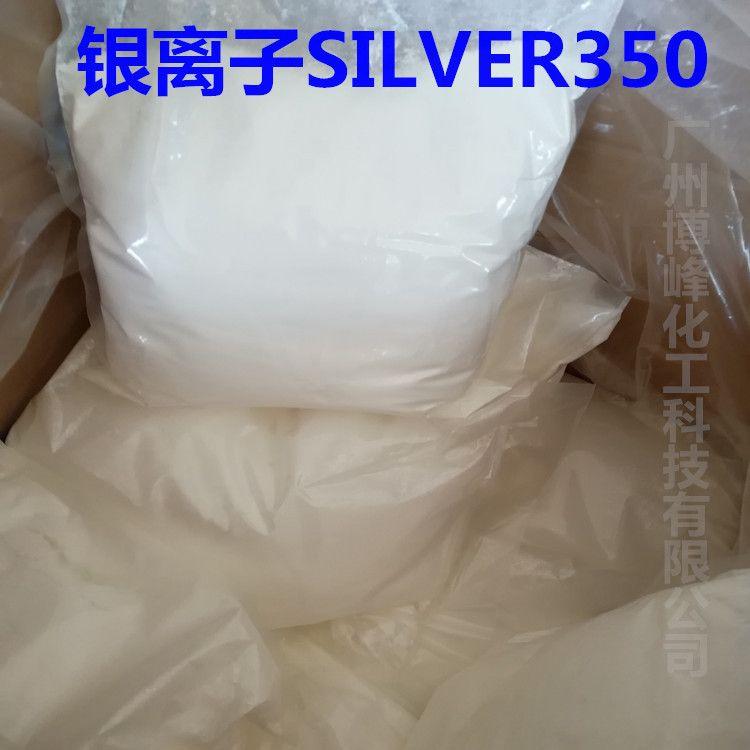 现货直销日本钠米银离子粉末抗菌剂SILVER350 塑料塑胶防霉抗菌