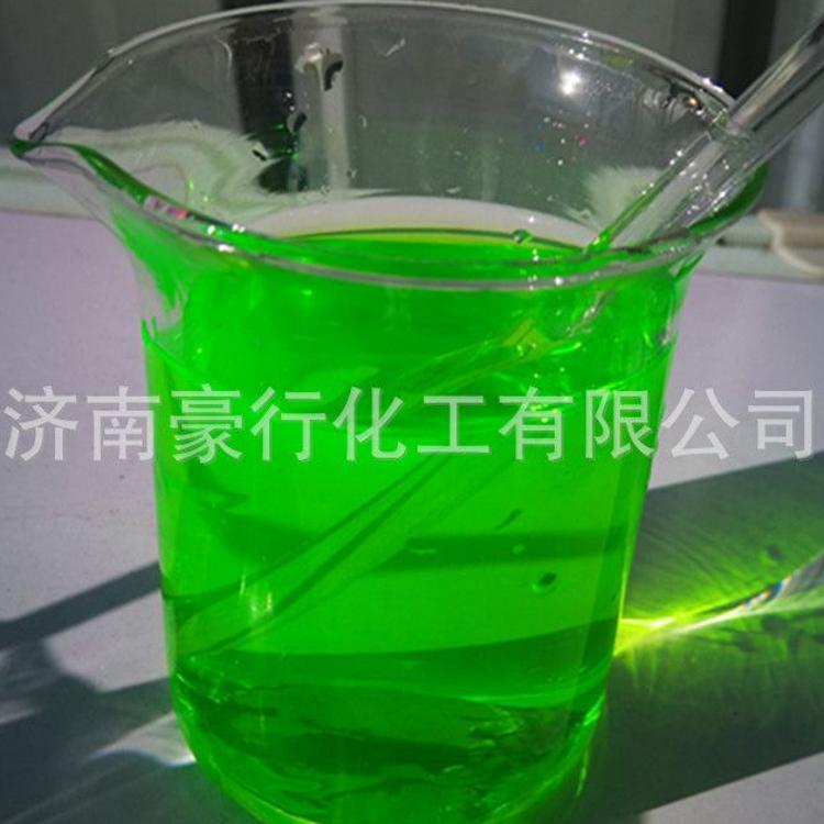 切削液色素 切削液荧光黄色素 切削液荧光绿色素
