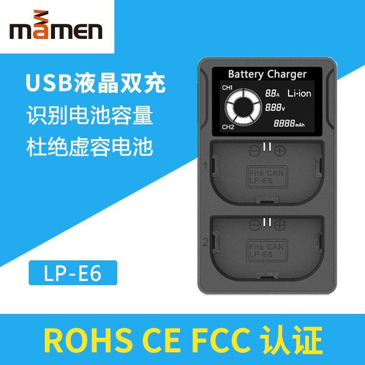 MAMEN 跨境 电池充电器 液晶双充lp-e6充电器 相机电池lpe6充电器