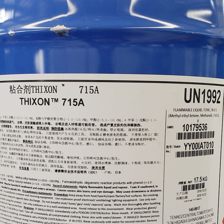 Thixon715A粘合剂 金属塑料间单涂层胶粘剂 半透明状双组分粘合剂