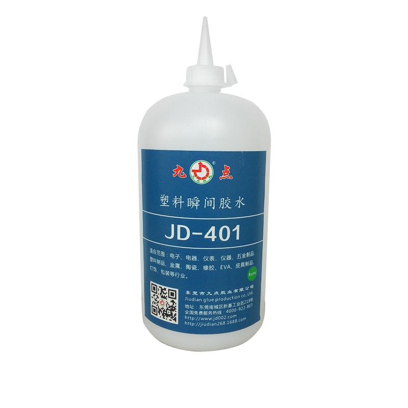 东莞九点401胶粘剂订制  江苏快干胶生产厂家 401胶水批发