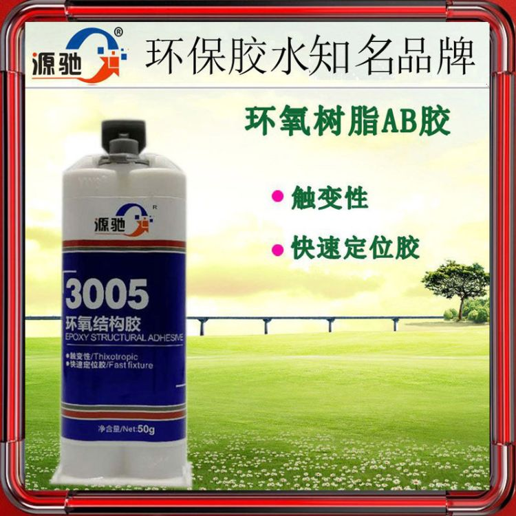 环氧AB胶水强力粘合剂粘金属铁木头专用耐高温快干树脂厂家批发