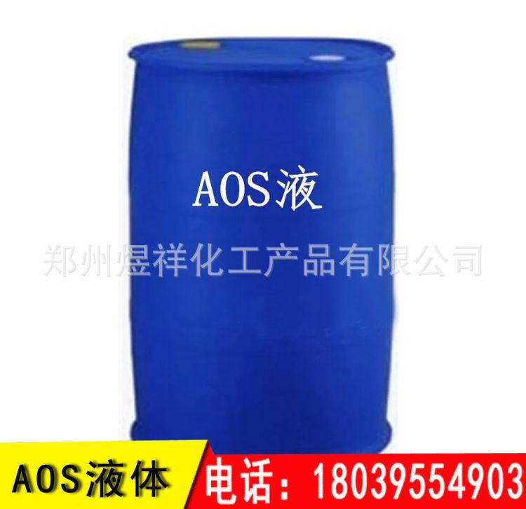 液体AOS α-烯烃磺酸钠 α-烯基磺酸钠 35% 高泡精AOS 有小包装