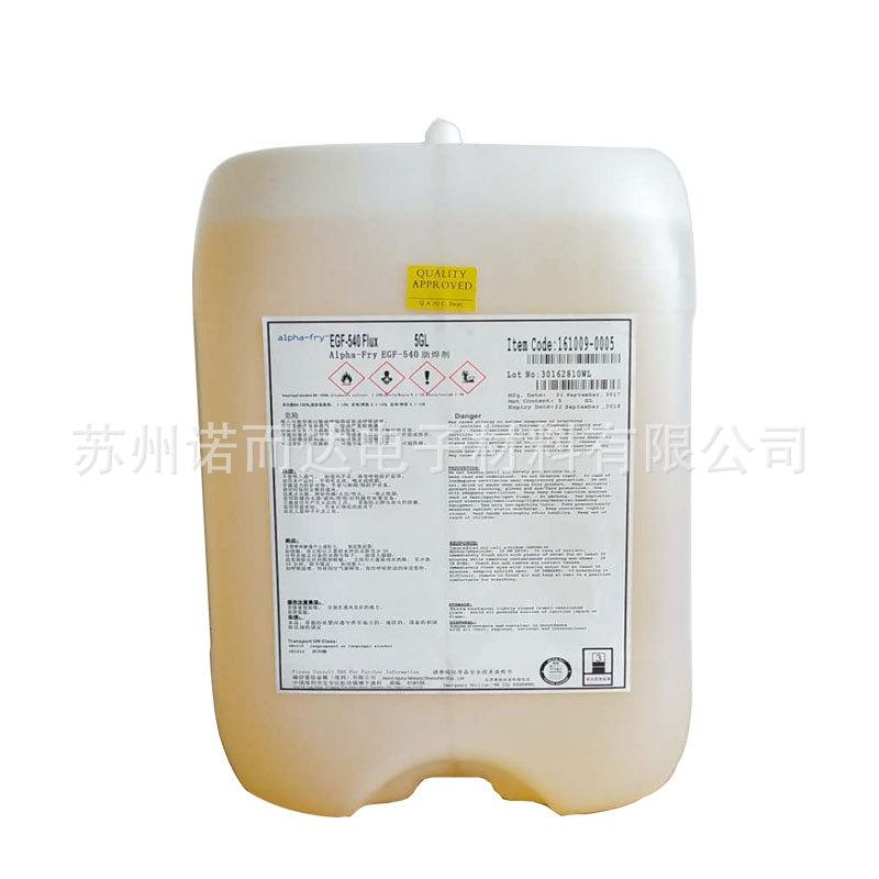 Alpha助焊剂EGF-540爱法助焊剂