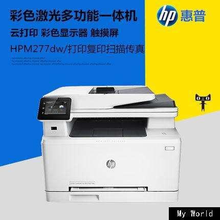 双面打印机惠普hp277dw无线彩色激光打印机复印扫描一体机多功能