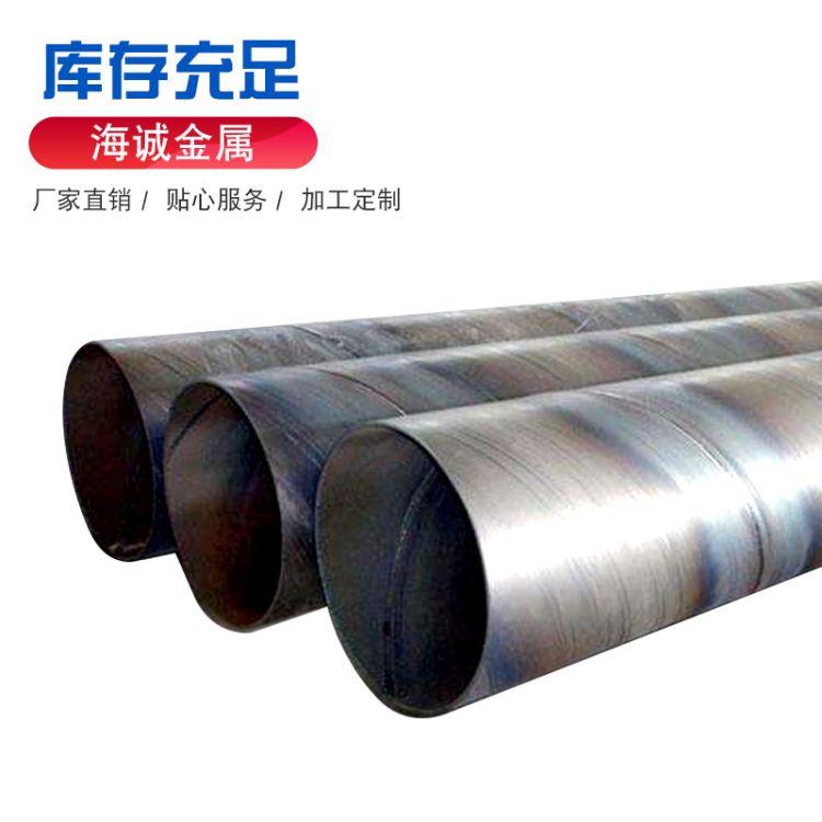 厂家现货Q235B螺旋管 大口径螺旋钢管 Q345B螺旋钢管 薄壁螺旋管