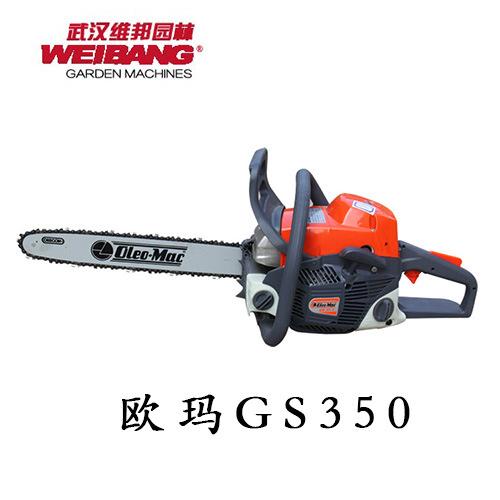 武汉维邦欧玛总代理欧玛GS350油锯轻型油锯GS350c进口油锯GS35