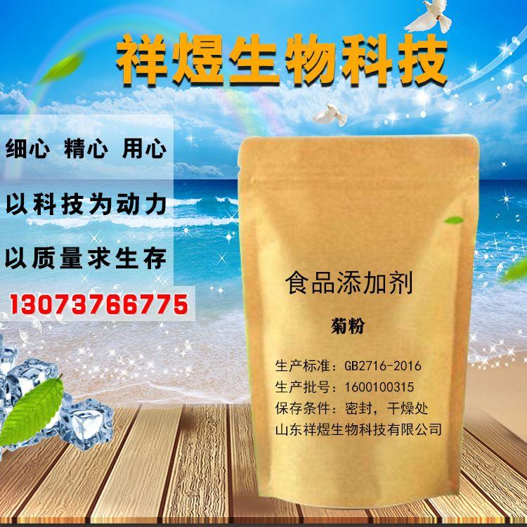 食品添加剂 优质菊粉 食品级 营养强化剂  欢迎咨询