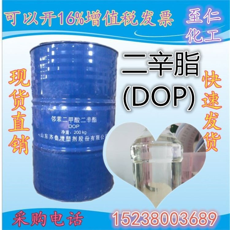 现货直销 二辛酯 DOP 邻苯二甲酸二辛酯 山东齐鲁 环保耐寒增塑剂