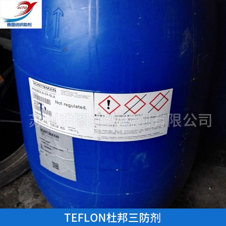 杜邦亨斯迈防水防油整理剂 PHOBOL? NB-NH C6 亨斯迈防水剂