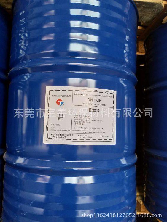 (东莞供应)用于涂料油墨 DNTXIB 环保增塑剂 降粘剂 优良的抗染