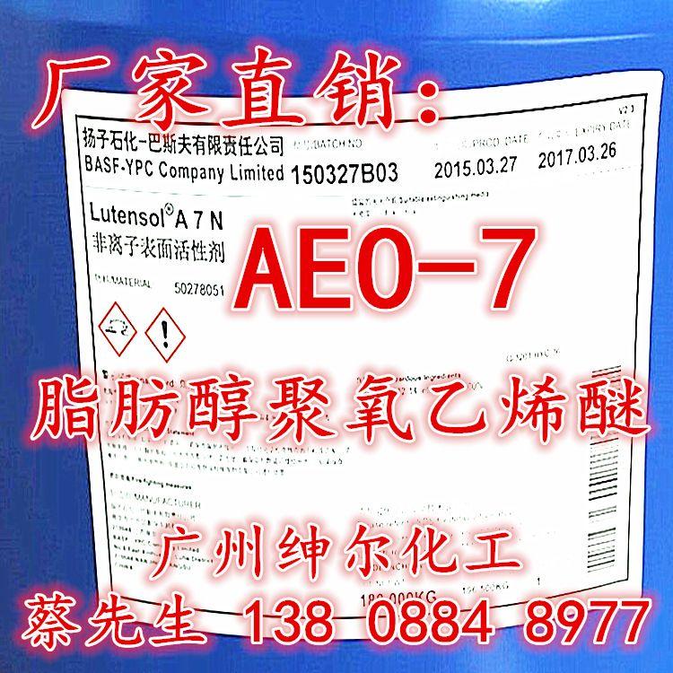 【AEO-7】 巴斯夫aeo-7增溶润湿洗涤用  脂肪醇聚氧乙烯醚