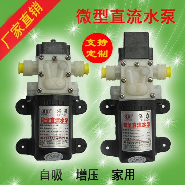 正品洛鑫4分接口水泵农村净水器增压水泵电动抽水泵自吸加压泵
