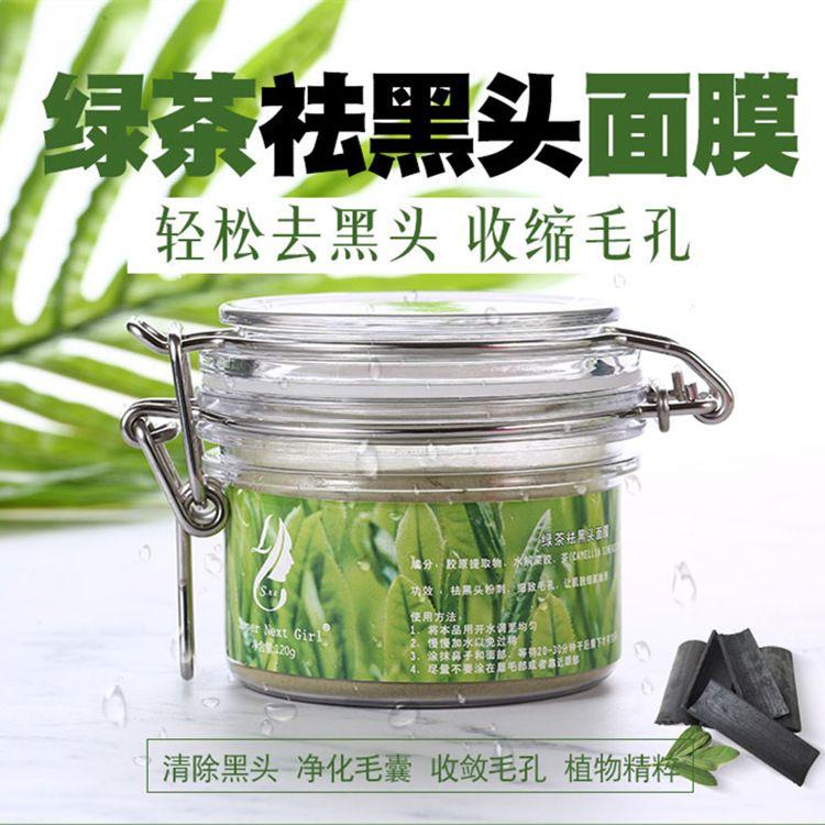 越南小绿膜 祛黑头面膜 去黑头导出粉刺面膜粉 去黑头粉刺面膜