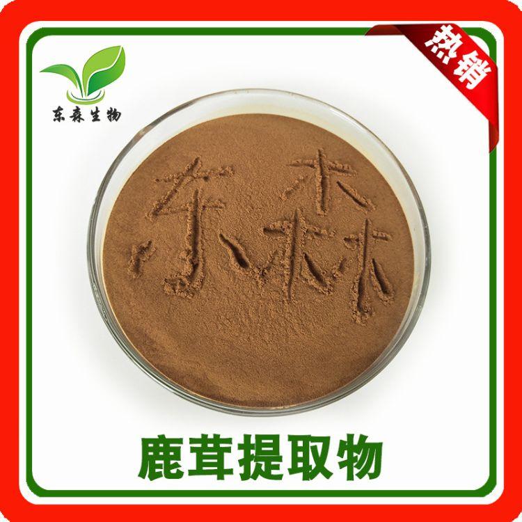 鹿茸提取物 20:1比例萃取 鹿茸粉 优质植物提取 现货包邮