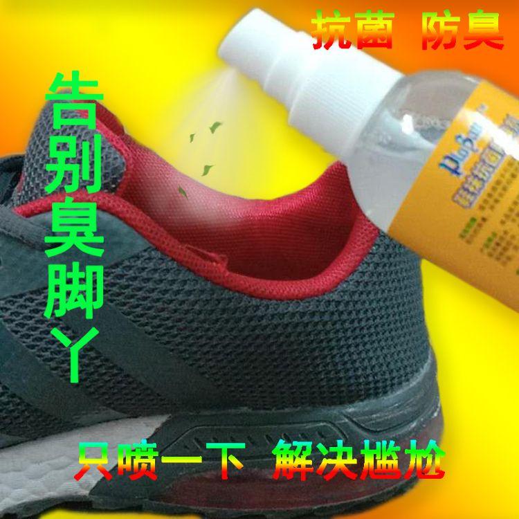 鞋子除臭剂喷雾芳香去异味鞋子除臭剂鞋袜内去味鞋臭神器防臭液