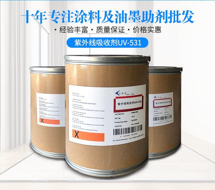 紫外线吸收剂UV-531光稳定剂UV531