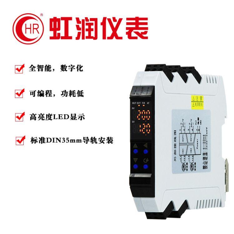 虹润智能配电器导轨式信号隔离器电流电压仪表隔离转换器OHR-X33信号隔离器
