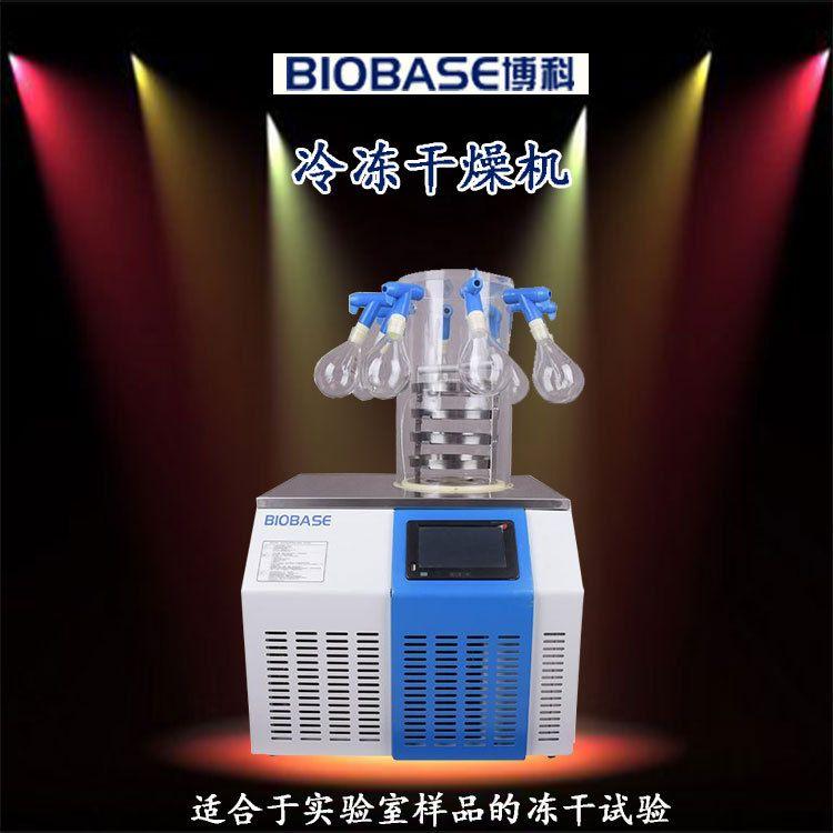 博科 BK-FD10P 台式 真空 冷冻干燥机 实验室 多歧管型冻干机