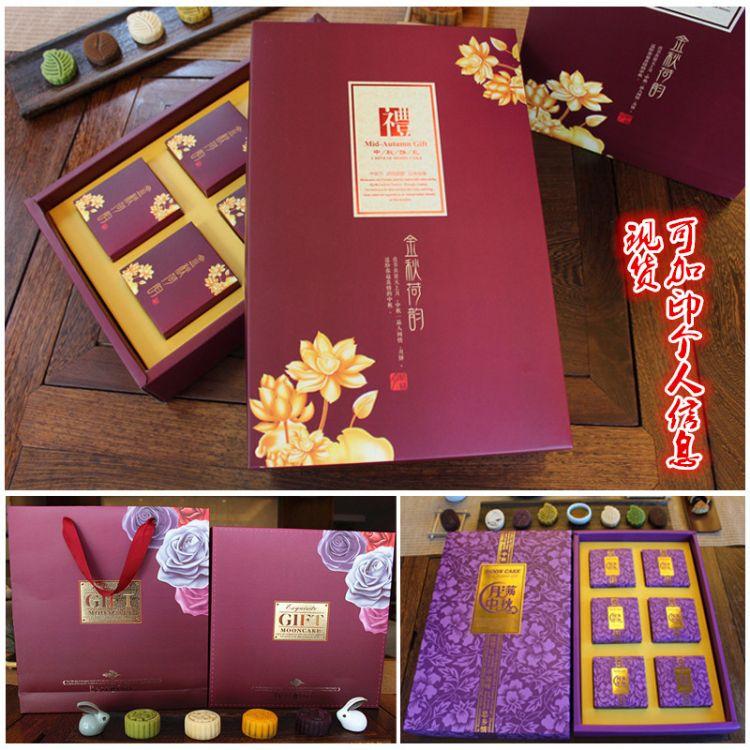 现货月饼包装盒酒店月饼礼盒烘焙包装月饼礼盒包装定制批发