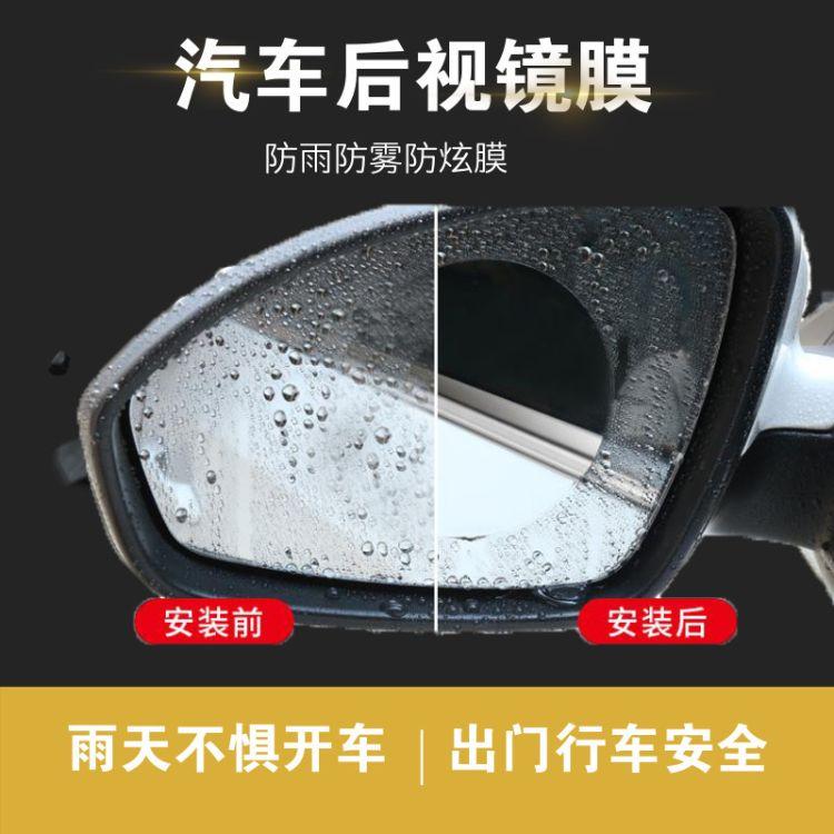 汽车摩托防雨防雾保护膜 后视镜防雨水膜 防雨膜 防雾膜 防雨雾膜