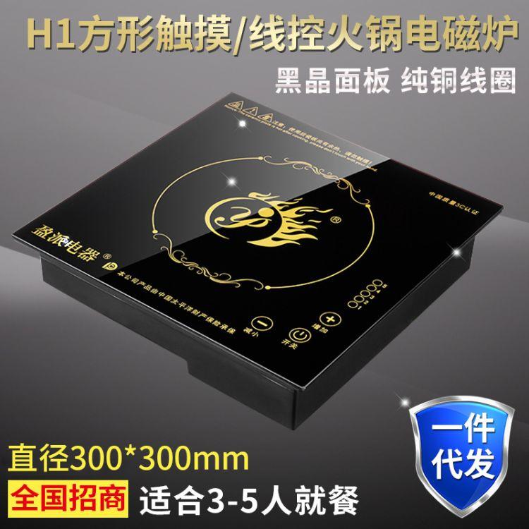 火锅电磁炉方形2000W嵌入式线控酒店火锅店商用猛大火力电磁炉灶