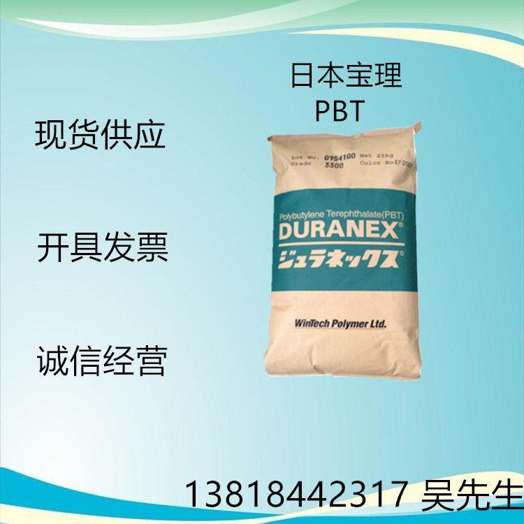 进口注塑级,包覆 PBT 日本宝理 3300 增强级阻燃级耐高温 原料