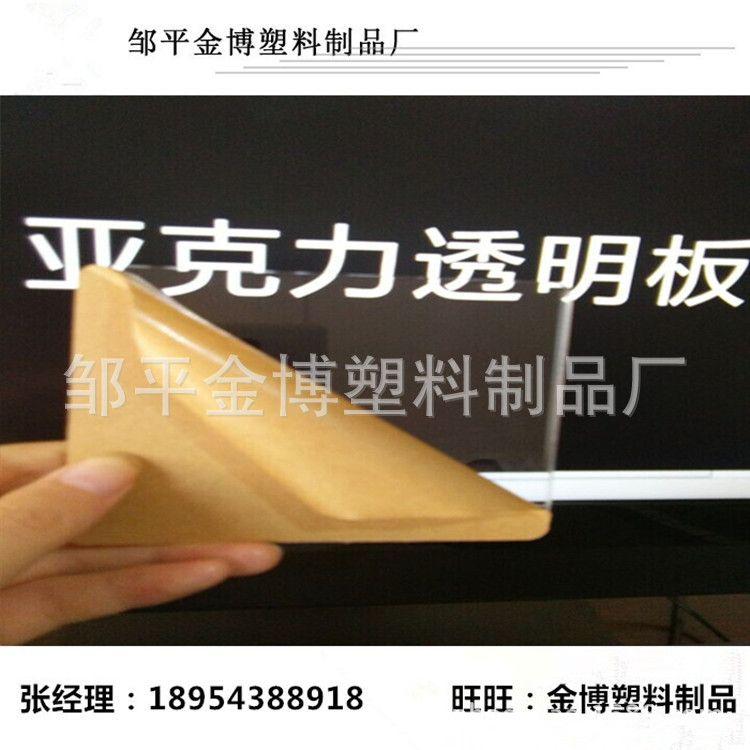 3mm厚亚克力板材 黑色亚克力板材 高透明亚克力板材 磨砂亚克力板