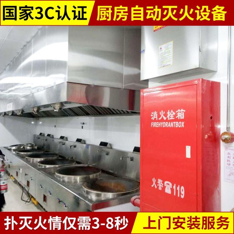 厨房自动灭火设备酒店厨房自动灭火装置 烟道灶台灭火设备灭火器