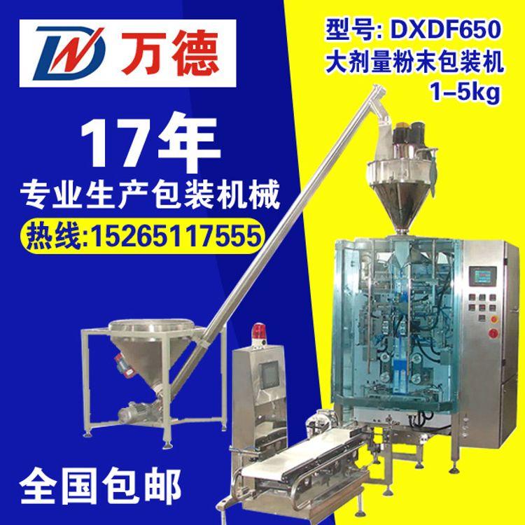 防水涂料包装机 乳胶漆自动包装机 1-5公斤袋装 防水涂料乳胶漆