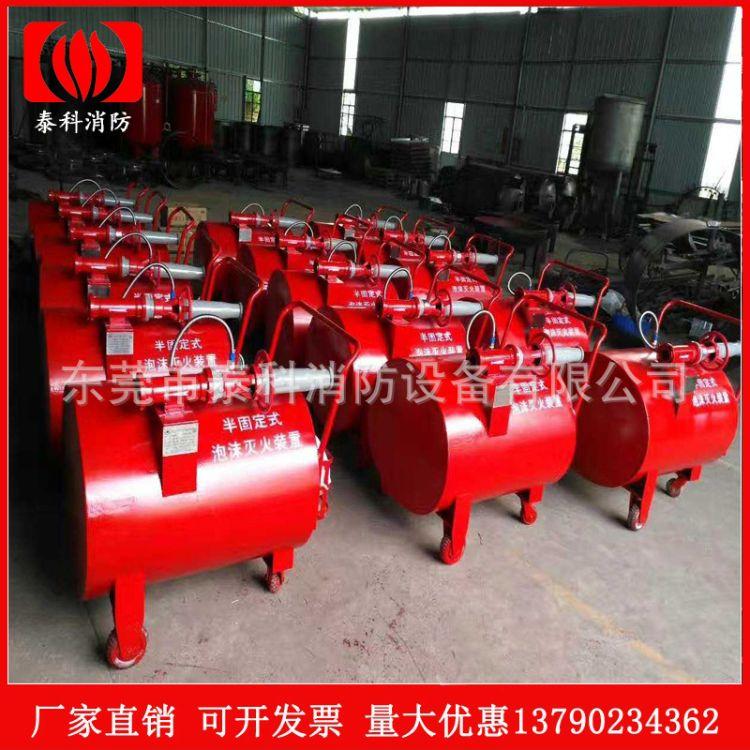 半固定式(轻便式)移动式泡沫灭火装置(加油站)100L200L300L500L