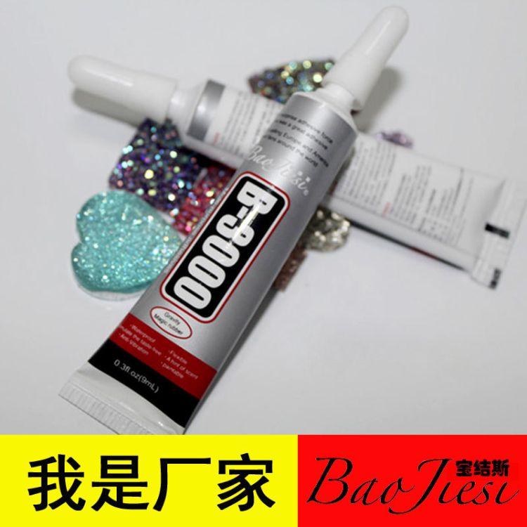 正品宝结斯B3000 9ml特细针头针管胶水钻石画金属陶瓷万能粘合剂