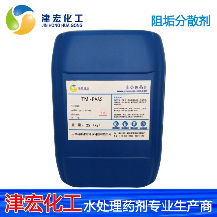 生产 聚丙烯酸钠盐 40% PAAS 聚丙烯酸钠液体 陶瓷分散剂