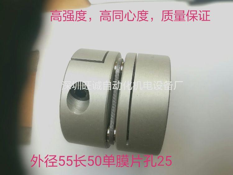 专业生产 双膜片*单膜片联轴器*梅花联轴器*弹性联轴器*55*50