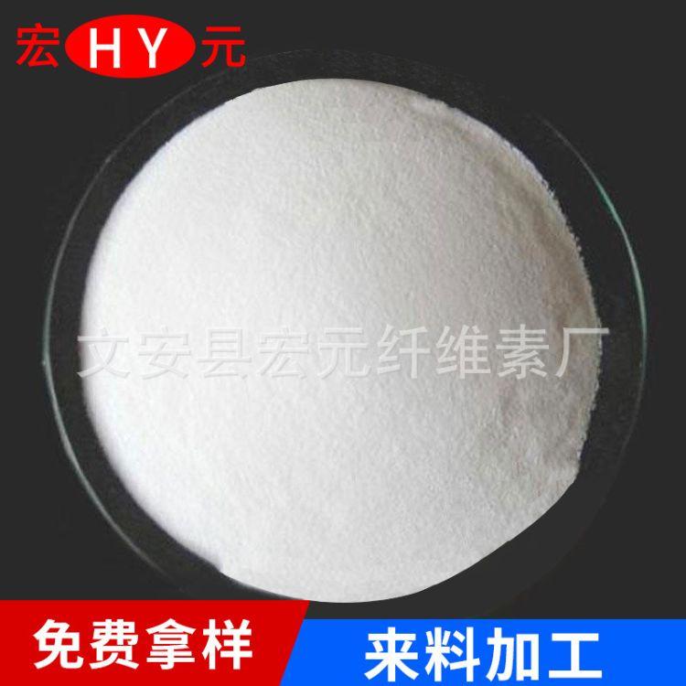 羟丙基甲基纤维素HPMC 生产厂家羟丙基纤维素羟丙甲基纤维素