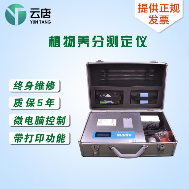 植物营养测定仪山东叶绿素测定仪生产商供应植株叶绿素检测仪器