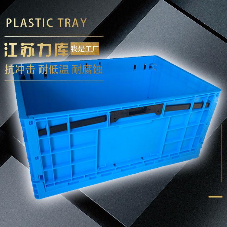 600-280塑料折叠箱整理箱物流 塑料周转箱可堆收纳储物箱厂家直销