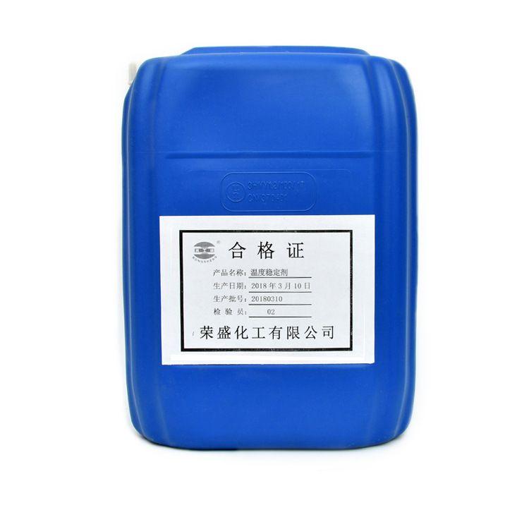 生产压裂液温度稳定剂 销售压裂液温度稳定剂