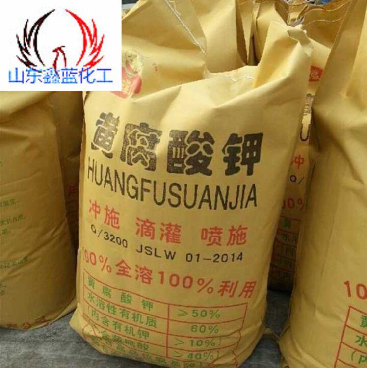 现货供应量大从优 农用黄腐酸钾 生化黄腐酸钾原粉 黄腐酸钾