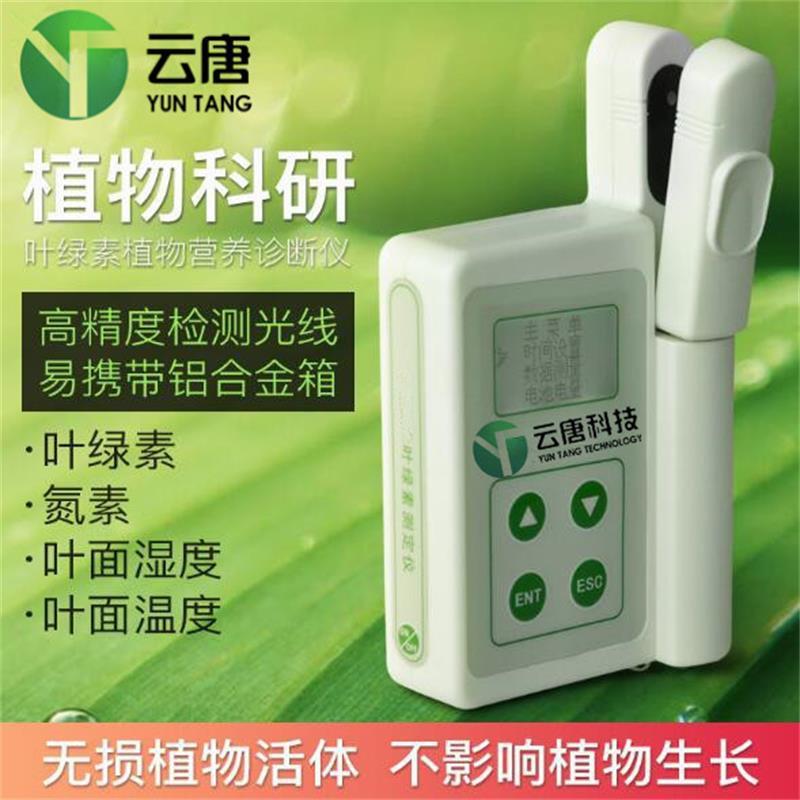 叶绿素测定仪植物氮含量检测仪温度湿度测试仪植物营养测定仪