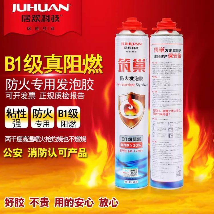 批发居欢筑巢B1级防火发泡胶 泡沫填缝剂 堵漏剂 发泡胶 包检测