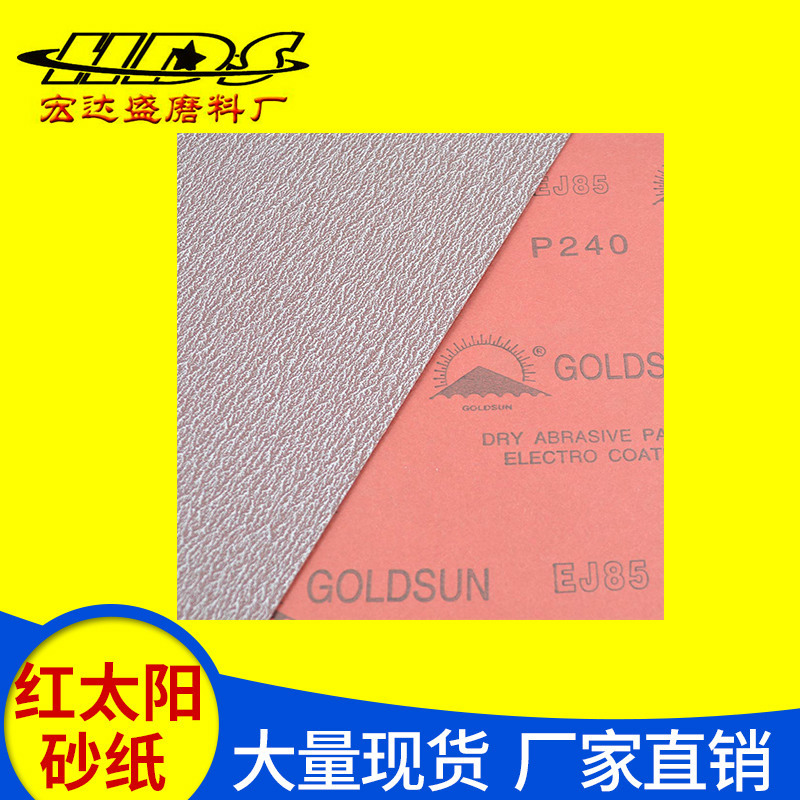 HDS 红太阳砂纸 涂层砂纸80#-800#砂纸抛光 厂家批发砂纸
